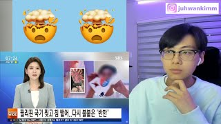 #CancelKorea Korean News SBS Translation/Reaction (FULL VIDEO)