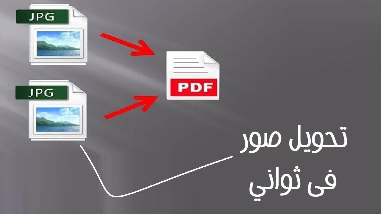 تحويل الصور الى pdf مجانا