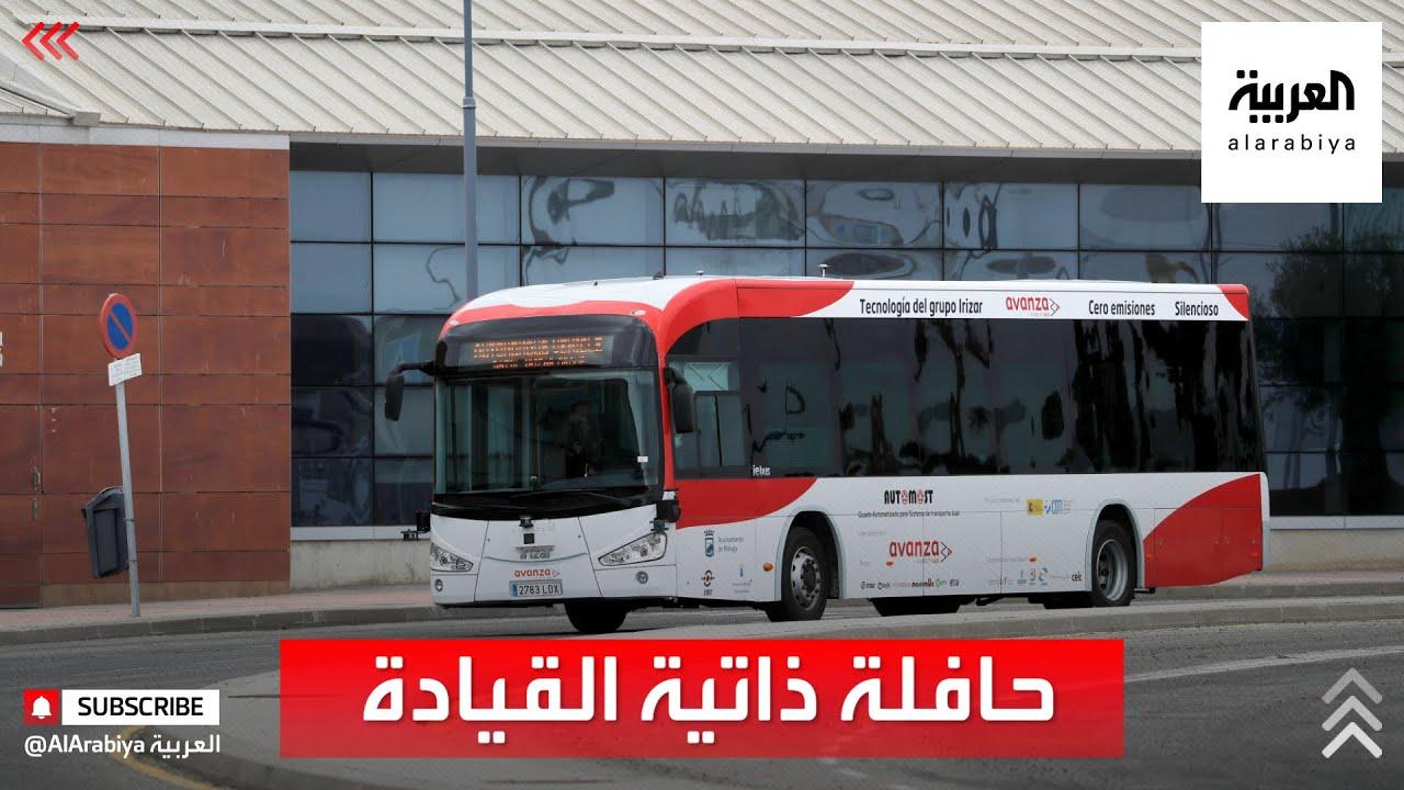 إسبانيا تختبر أول حافلة ذاتية القيادة  - نشر قبل 46 دقيقة