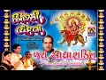 Download Jai Adhyashakti Arti Gujarati Full || Arti ||Arti Vandana ||Suresh Wadkar  || Mahesh Naresh Kanodia MP3 song and Music Video