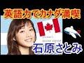 石原さとみ、英語力活かしてカナダ満喫 イーオン