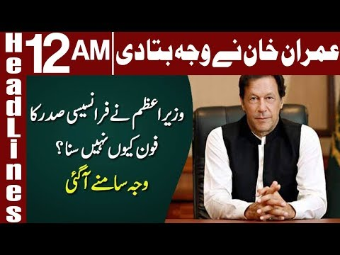PM Imran turns down French president call twice | Headlines 12 AM | 1 September 2018 | Express News