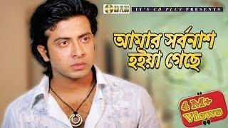 আমার সর্বনাশ হইয়া গেছে | Movie Scene | Shakib Khan | GuruDeb - গুরুদেব | Bangla Movie Clip
