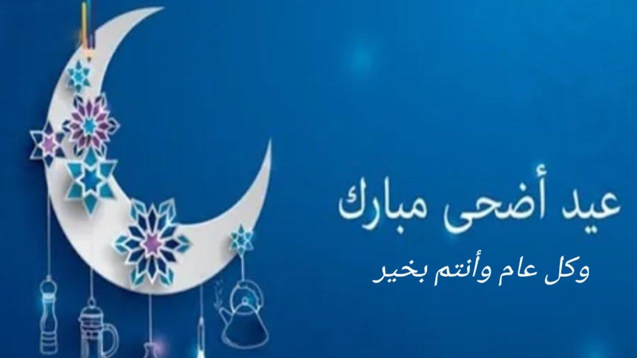 تهنئة عيد الأضحى عيدكم مبارك سعيد وكل عام وأنتم بخير Youtube