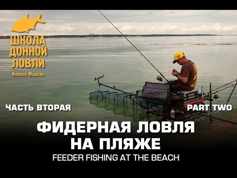 Фидерная ловля на пляже  Часть 2