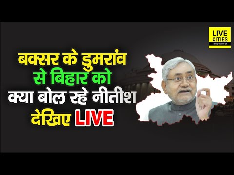 Bihar Chunav : Buxar के Dumraon में CM Nitish Kumar का निश्चय संवाद, देखिए LIVE