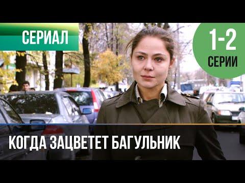 ▶️ Когда зацветет багульник 1 и 2 серия - Мелодрама | 2010 - Русские мелодрамы