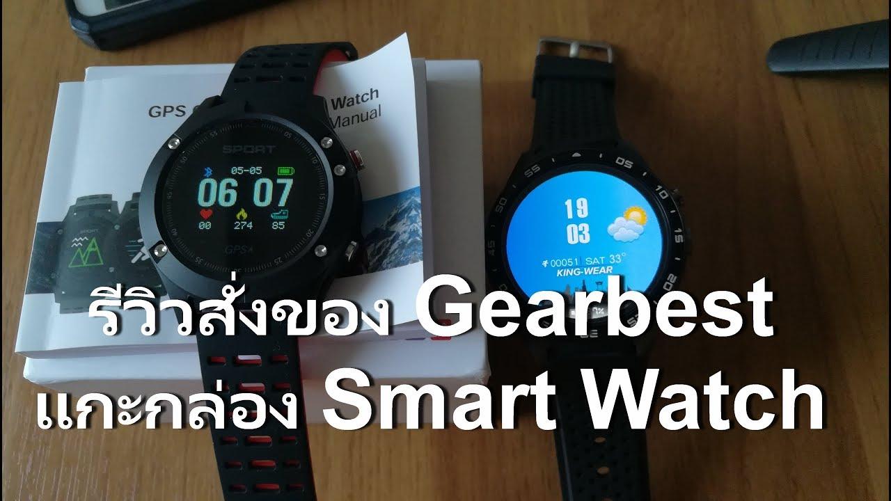 รีวิวสั่งซื้อสินค้า Gearbest นาฬิกา smartwatch สั่งจาก Gearbest