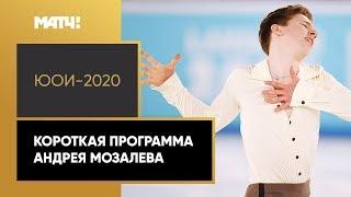 Андрей Мозалев завоевал золото в короткой программе на ЮОИ-2020