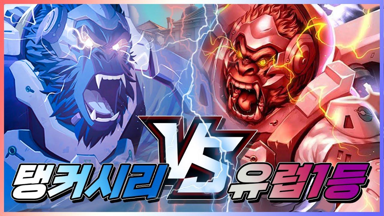 유럽1등윈스턴 VS 시리 윈스턴 (Feat.미라지 형님)