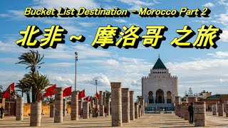 Bucket List Destination - Morocco Part 2