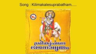 Kilimakale suprabatham - Sreekrishna Bhajanamrutham (Vol-2)