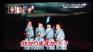 バラエティ番組「世界の果てまでイッテQ!」(日本テレビ系)が、海外で...