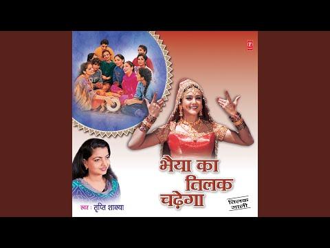 Bhaiya Ka Tilak Chadega