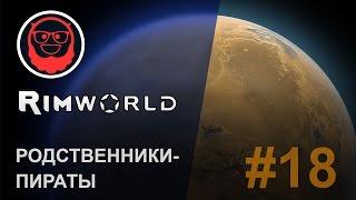 RimWorld 0.15 — #18 Родственники-пираты