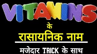 विटामिन के रासायनिक नाम trick / chemical name of vitamins trick / vitamin k rasaynik naam / VITAMIN