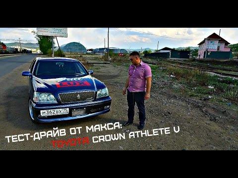 Тест Драйв от Макса Toyota Crown Athlete V