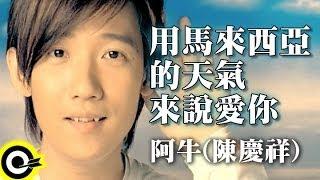 阿牛(陳慶祥) A-Niu(Tan Kheng Seong)【用馬來西亞的天氣來說愛你】Official Music Video Mp3