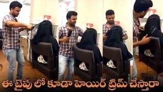 Sailesh Kolanu Funny Video | ఈ టైపు లో కూడా హెయిర్ ట్రిమ్ చేస్తారా | IG Telugu