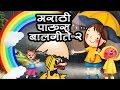 Marathi Balgeet Kids Monsoon Songs Collection: Jukebox 2 video