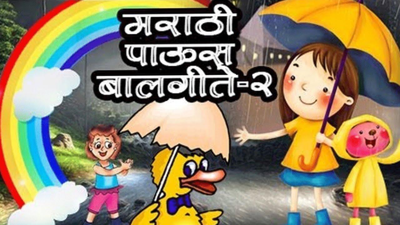 Marathi Balgeet- मराठी बाळगीत -Kids Monsoon Songs Collection Jukebox 2-Kids  Marathi Song- मराठी गाणी