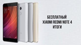 Итоги розыгрыша Xiaomi Redmi Note 4 совместно Stupidmadworld и Mi Room Ru