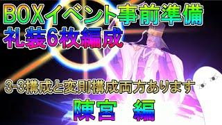 【FGO】BOXイベント事前準備 礼装6枚編成 陳宮編【ゆっくり】