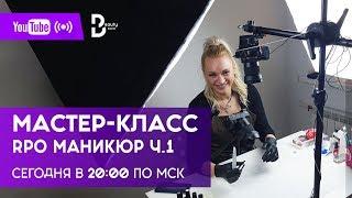 PRO MANICURE   ОНЛАЙН МАСТЕР-КЛАСС BEAUTY BANK