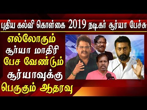 suriya speech on education policy tamil cinema directors support suriya tamil news live   For More tamil news, tamil news today, latest tamil news, kollywood news, kollywood tamil news Please Subscribe to red pix 24x7 https://goo.gl/bzRyDm red pix 24x7 is online tv news channel and a free online tv