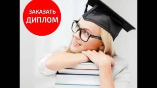 Дипломные работы на заказ http://diplomki.kz/(Дипломные, курсовые и магистерские работы на заказ http://diplomki.kz/, 2016-09-09T08:07:49.000Z)
