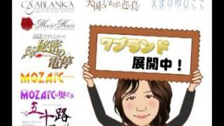 五十路マダム熊本店のお店紹介動画