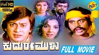 Kudure Mukha - ಕುದುರೆ ಮುಖ Kannada Full Movie | Ananthnag | Aarathi | Ambarish | TVNXT Kannada