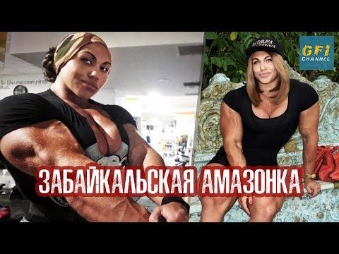 Наталья Кузнецова - кто она такая? Самая Сильная Женщина из Забайкалья!