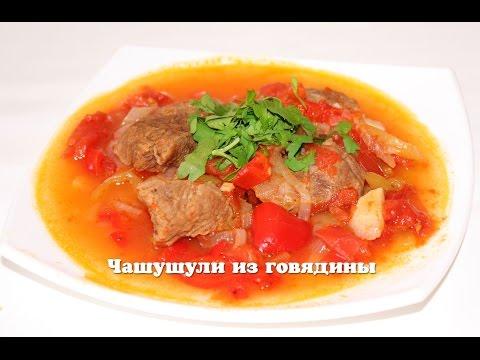 Рецепты говядины тушеной с овощами в мультиварке рецепты с фото