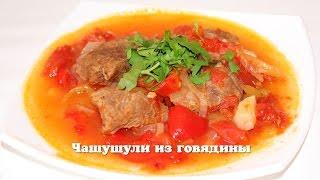 Чашушули по-грузински в мультиварке или говядина тушеная с овощами