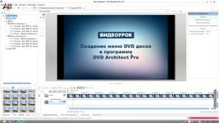Видеоурок по cозданию меню DVD диска в DVD Architect PRO6