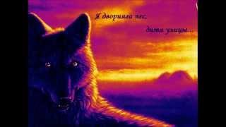 Дерзкий Дэнни-Я дворняга пес,дитя улицы