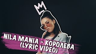 NILA MANIA - КОРОЛЕВА (LYRIC VIDEO)
