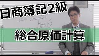 無料で学べる 日商簿記2級[工業編]07総合原価計算