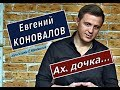 Евгений КОНОВАЛОВ Ах дочка Live от 15 07 2018 mp3