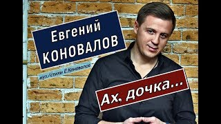 """Евгений КОНОВАЛОВ - """"Ах, дочка"""" (Live от 15.07.2018)"""