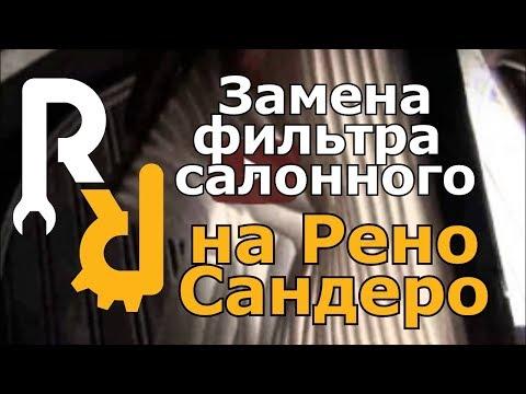 Замена фильтра салона на Рено Сандеро