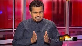 Pathikada Sirasa TV 10th September 2019 Thumbnail