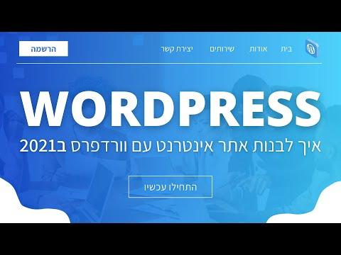 קורס וורדפרס השלם - איך לבנות אתר אינטרנט ב2021 (תמיכה בתגובות) (כתוביות בעברית)