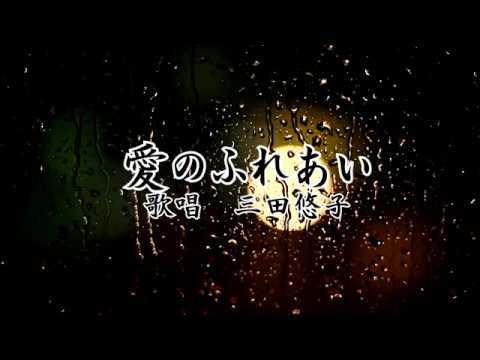 愛のふれあい 三田悠子さんの歌唱です。