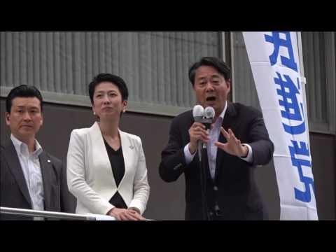 蓮舫代表、都民に誓う「絶対に我々は森友加計の問題をうやむやに終わらせない!」都議選街頭演説