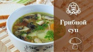 """Грибной суп / Канал """"Вкусные рецепты"""""""