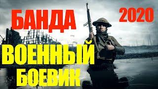 БАНДА - боевик военный - ловят банду и главаря - Исторический фильм 2019 - смотреть онлайн -  кино