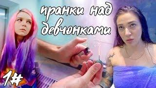 ЖГУЧИЙ ШАМПУНЬ, ПЕТАРДА ПОД СТУЛОМ | ПРАНКИ В ХАЛУПЕ #1