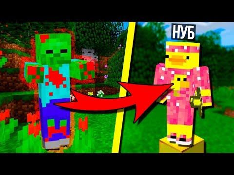 НУБ ПРОТИВ ЗОМБИ В МАЙНКРАФТ !  НУБ В ЗОМБИ МОД MINECRAFT Мультик - Видео из Майнкрафт (Minecraft)
